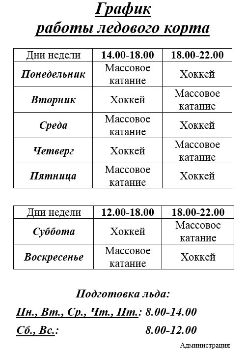 У спорткомплекса «Атлант» в Ярославле откроют каток